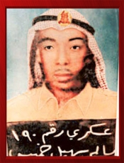 Salem Suhail bin Khamis,  first Martyr of the UAE